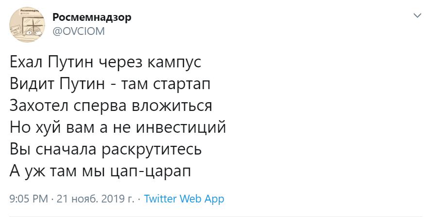 Путин - Цап-царап