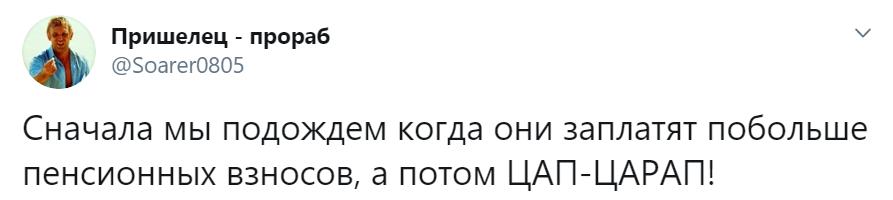 цап-царап Путин