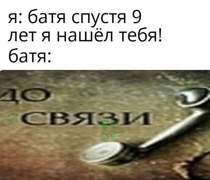 До связи мем