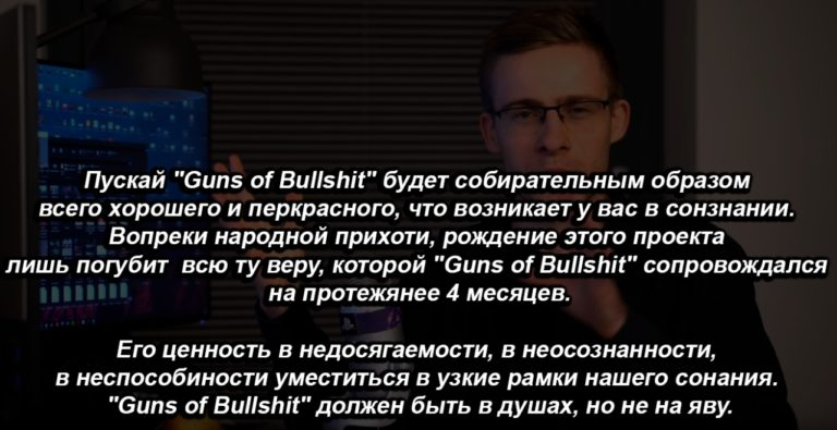 Guns of bullshit