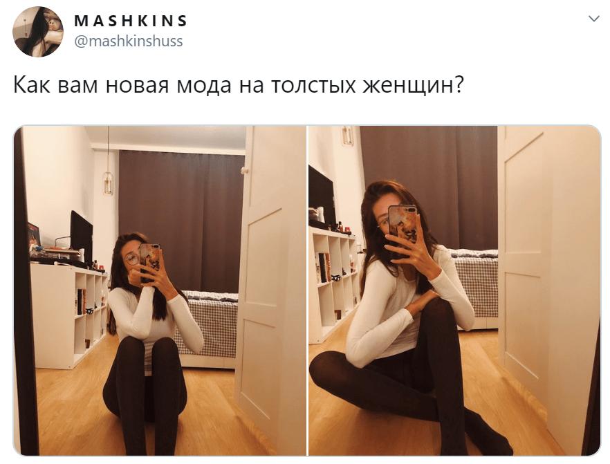 Как вам новая мода на толстых женщин