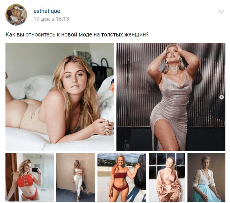 Как вы относитесь к новой моде на толстых женщин