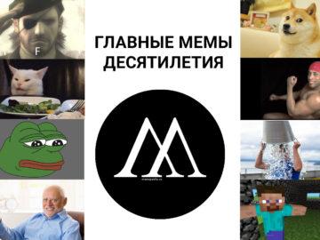 мемы десятилетия