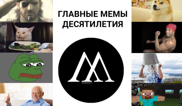 """Главные мемы десятилетия. Версия читателей """"Мемепедии"""""""