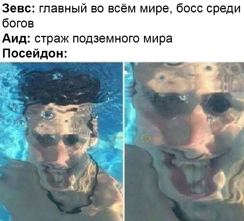 мем про греческих богов
