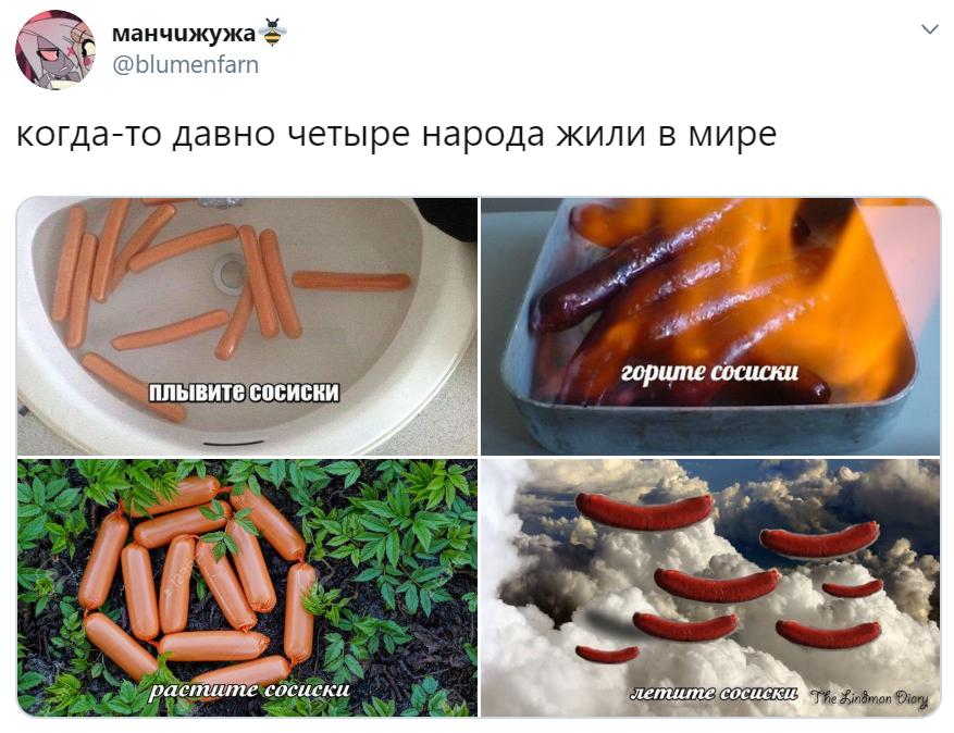 плывите сосиски мем