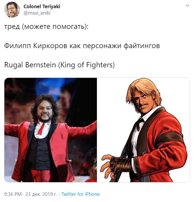 Киркоров косплеит персонажей игр