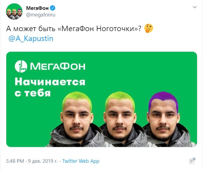 Капустин стал лицом Мегафона
