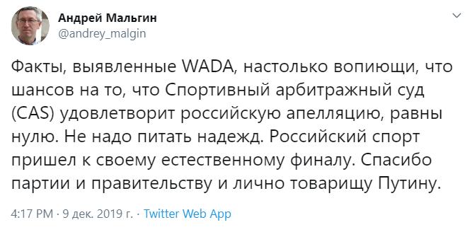 WADA запретило России участвовать в соревнованиях