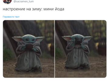 Малыш Йода с чашечкой