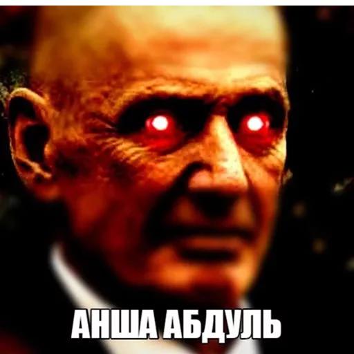 Анша Абдуль
