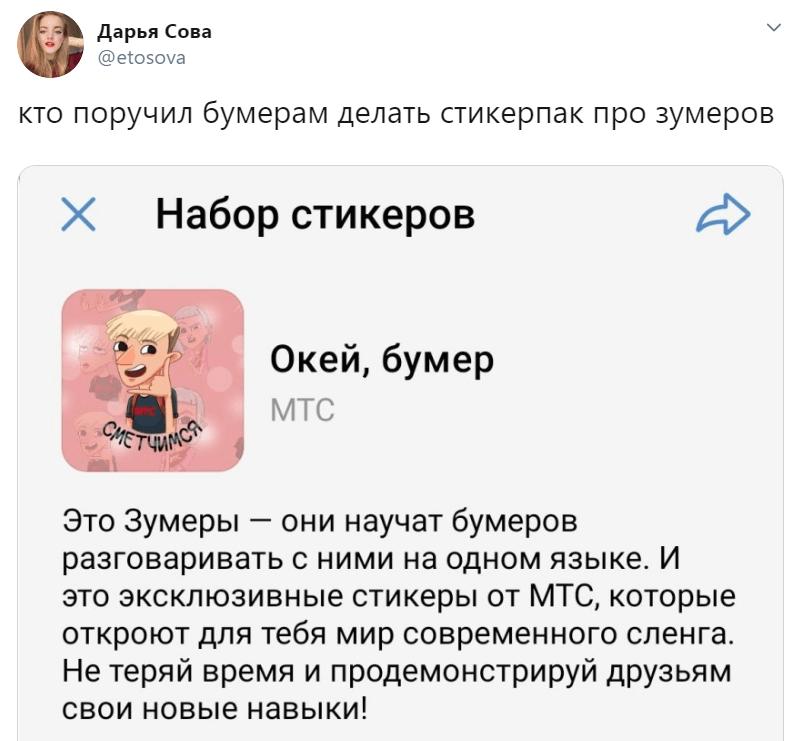 Стикеры про зумеров ВКонтакте
