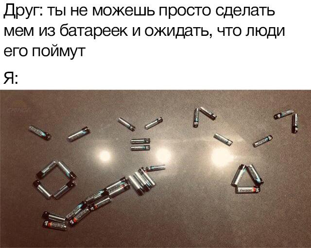 Мем из батареек