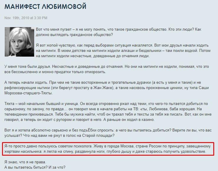 Ольга Любимова некультурный человек ЖЖ