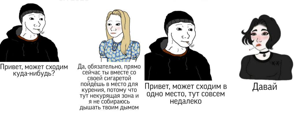 девушка-думер мем