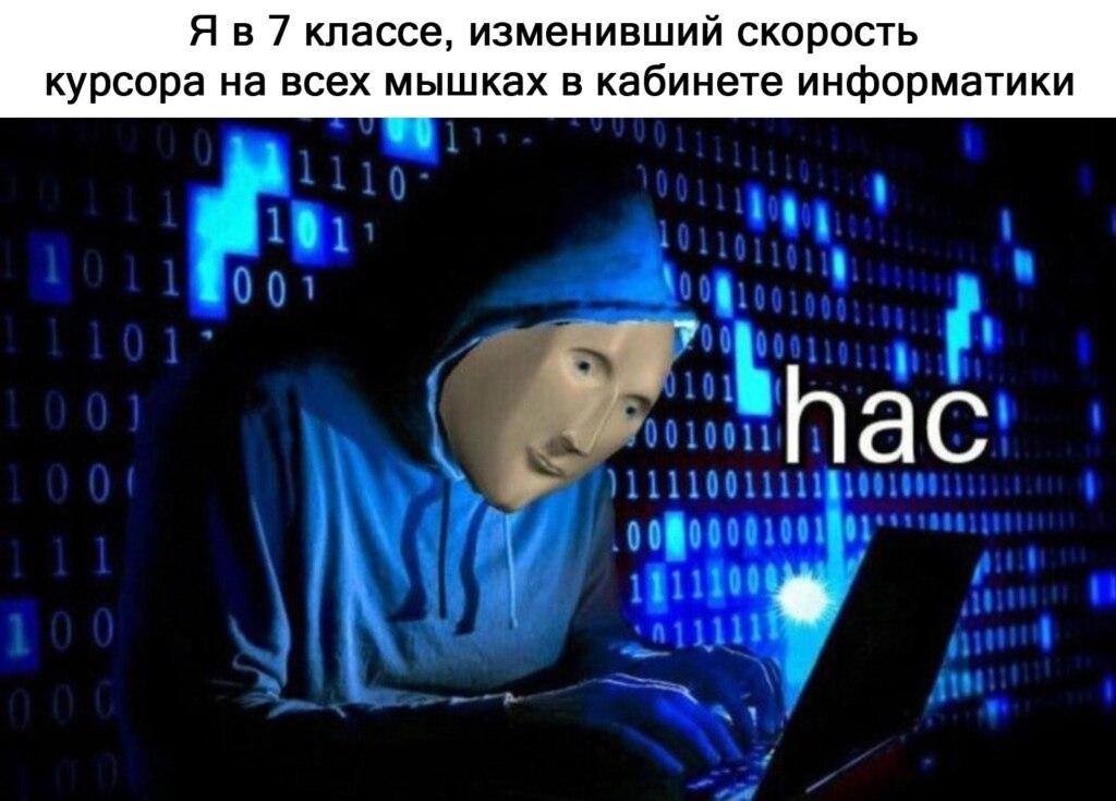 Hac meme