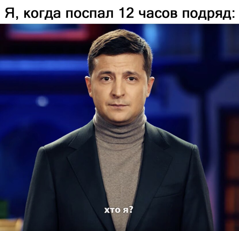 Хто я? - мем с Владимиром Зеленским