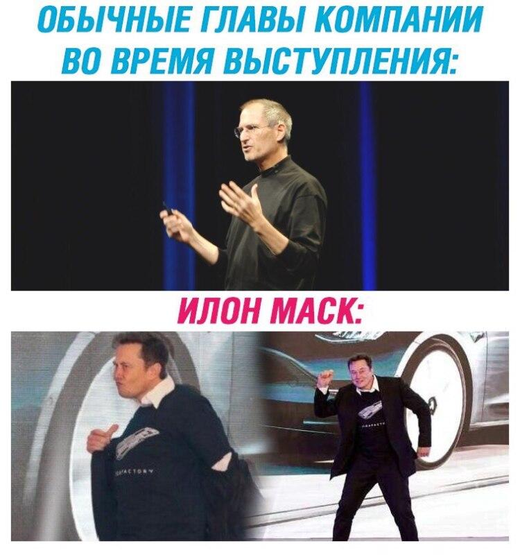 Илон Маск танцует
