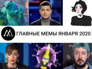 Главные мемы января 2020