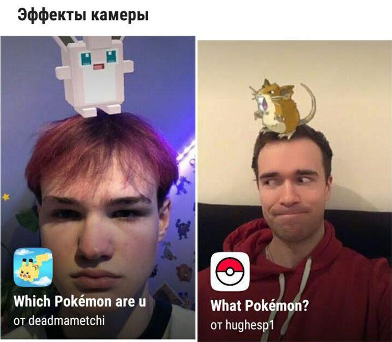 какой ты покемон инстаграм