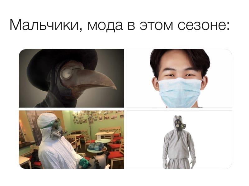 Мемы про китайский вирус