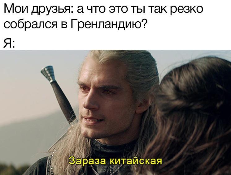 гренландия мем
