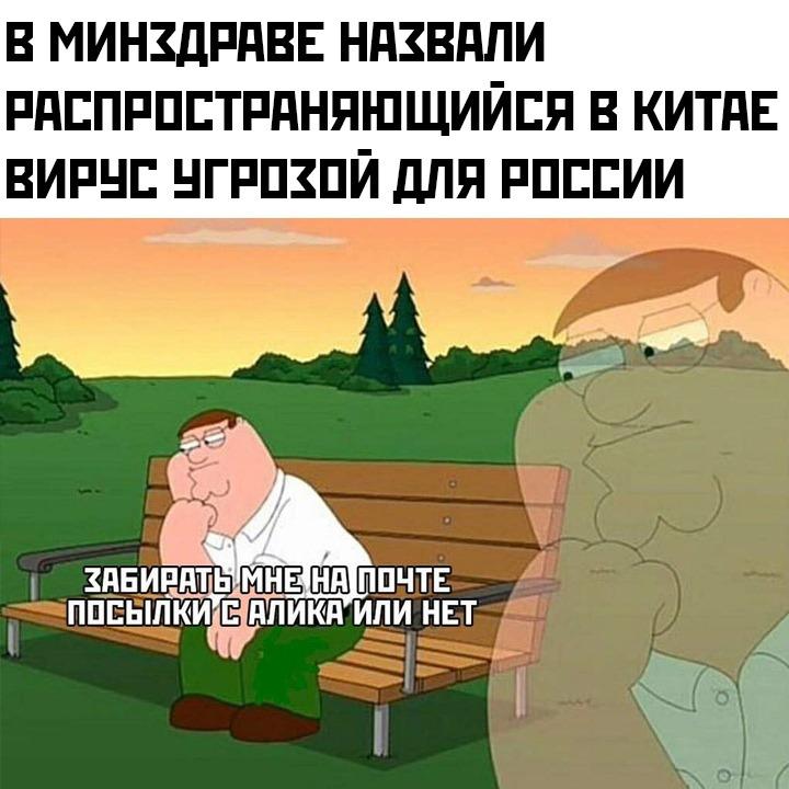 plague inc мемы