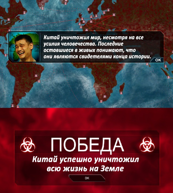китайский вирус