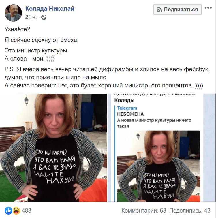 Футболка Ольги Любимовой идите нахуй