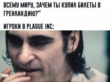 Мемы про китайский коронавирус