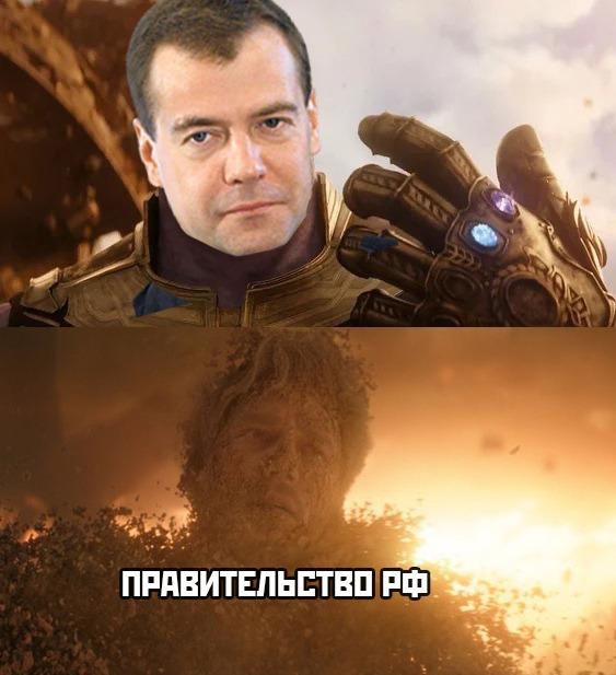 Мемы про отставку Медведева