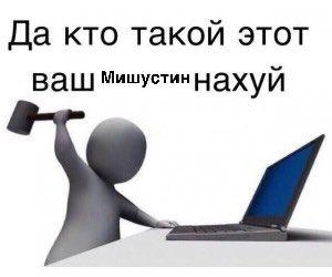 Михаил Мишустин премьер мемы