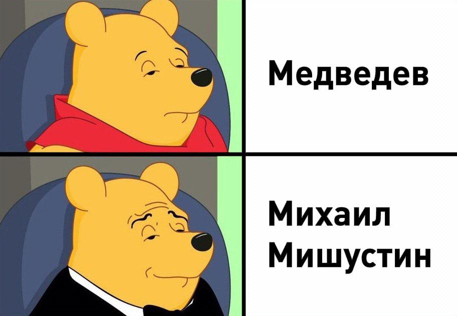 Михаил Мишустин это