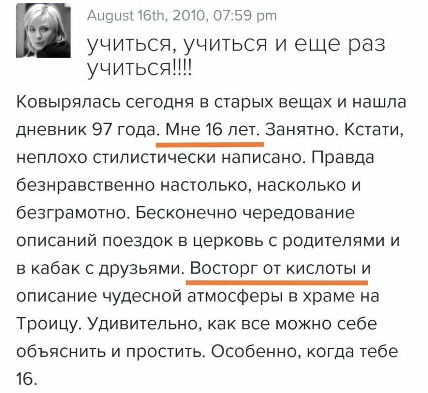 Ольга Любимова кислота