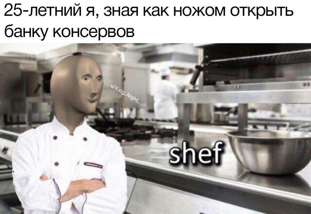 Shef мем