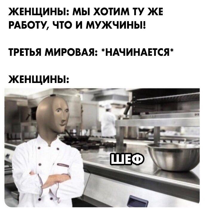 мем шеф