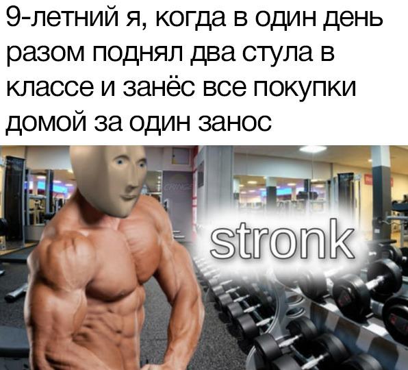 Мем Stronk