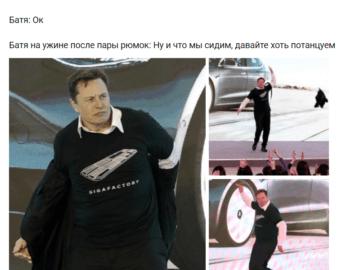 Танцующий Илон Маск