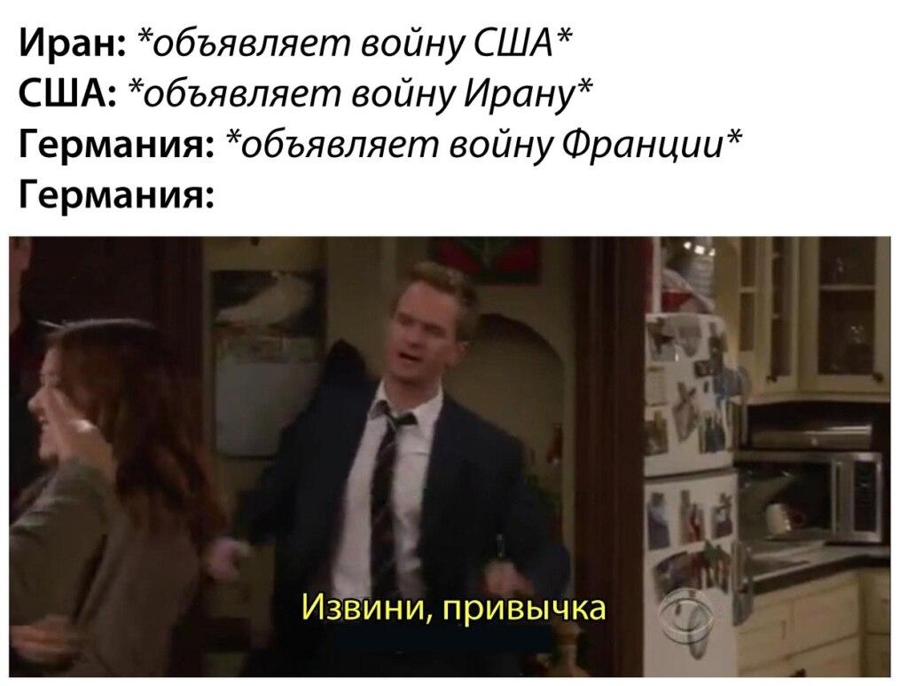 Мемы про Третью мировую войну