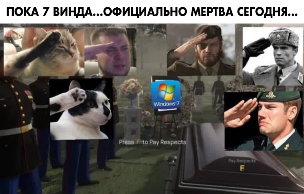 Windows 7 мем