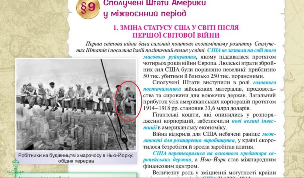 Фотожаба с Киану Ривзом попала в украинский учебник по истории
