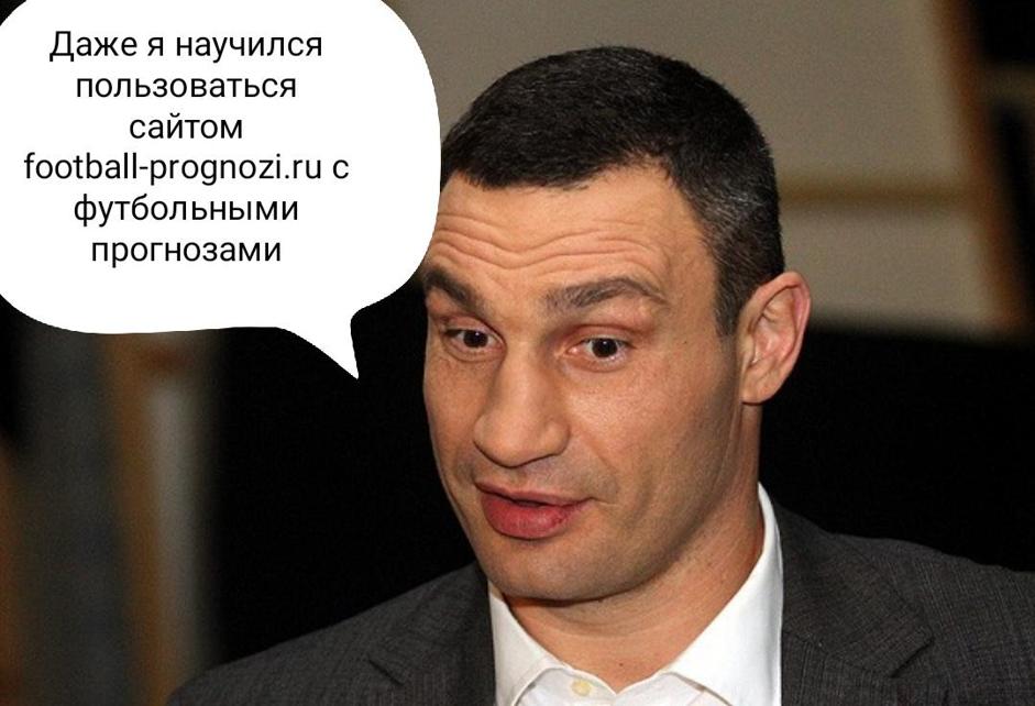 футбол-прогнозы.ru