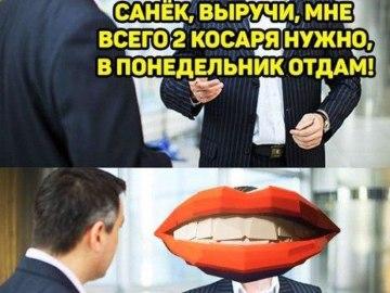 Ты просто говорящий рот