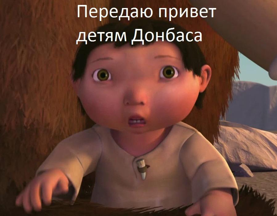 ребенок из ледникового периода мем