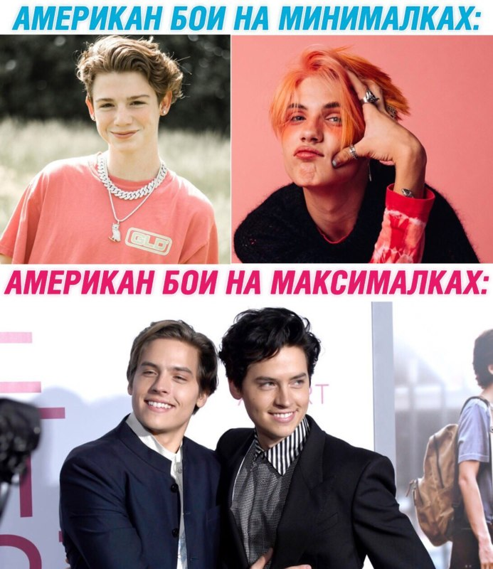 Коул Спроус - мемы про актера Ривердейла