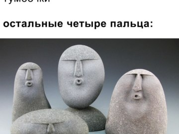 Камни с человеческими лицами