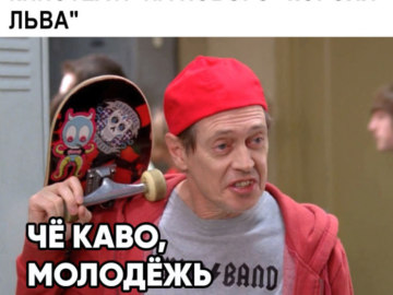Стив Бушеми со скейтбордом (How Do You Do, Fellow Kids?)