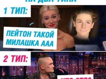 мемы про пэйтона