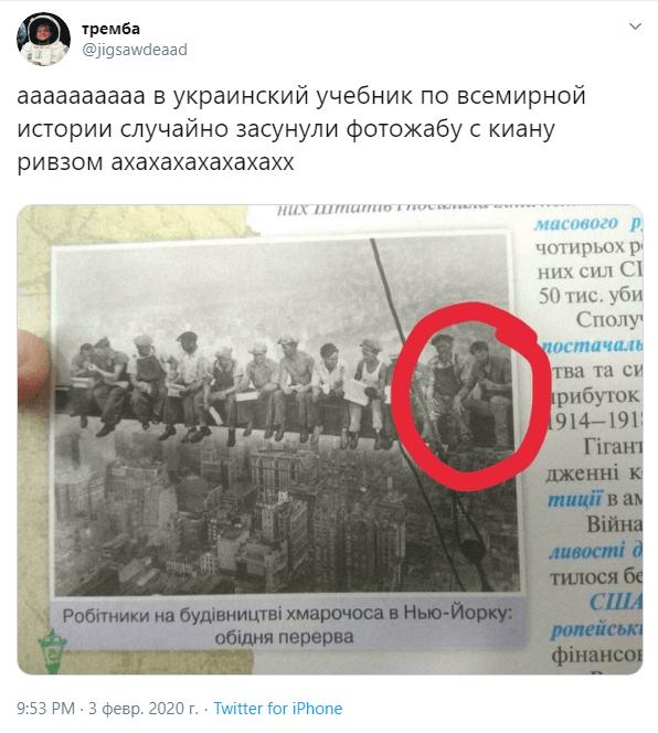 Фотожаба с грустным Киану Ривзом в украинском учебнике