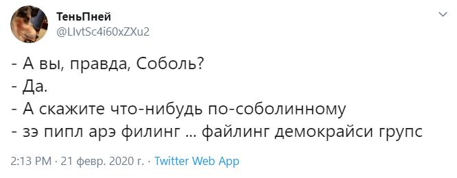 Любовь Соболь плохой английский